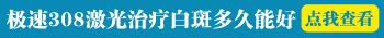 邢台白癜风医院医生
