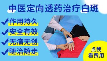 河北邯郸白癜风医院