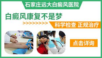 邢台专科白癜风医院