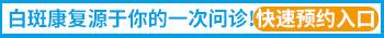 邢台白癜风专家网上预约挂号入口