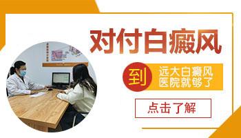 邢台白癜风医院排行榜
