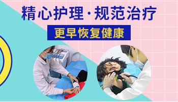 河北邯郸白癜风医院 邯郸医院308激光多少钱