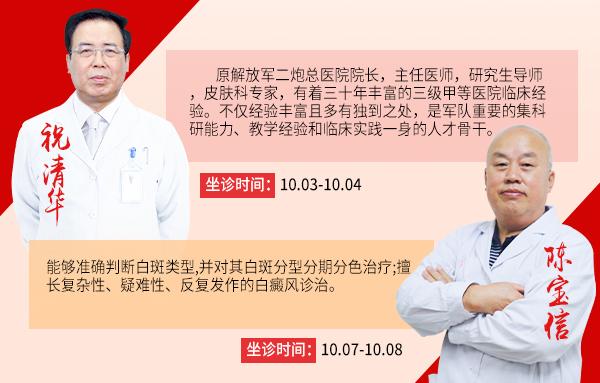 邯郸白癜风治疗费用