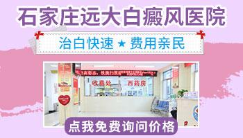 在邯郸白癜风医院治疗白斑大概需要多少钱