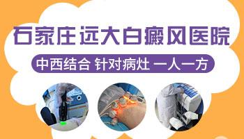 邯郸治疗白癜风的中医院有几家