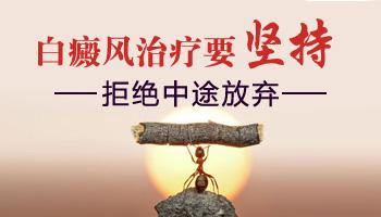 邯郸白癜风医院 邯郸白癜风医院位置