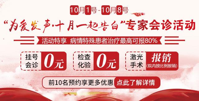 邯郸白癜风医院治疗价格