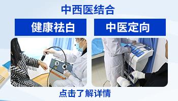 邯郸白癜风技术 河北邯郸白癜风医院