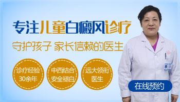 邯郸儿童白癜风医院 邯郸白癜风治疗方法