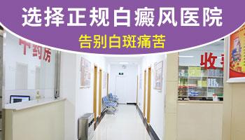 治疗白癜风好的公立医院排名
