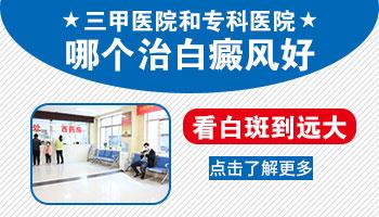 白癜风治疗去专科医院还是三甲医院