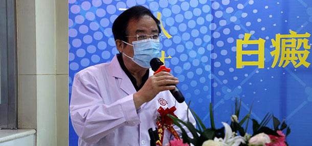 热烈庆祝协和医学院、中日友好医院共建白癜风专科联合诊疗中心
