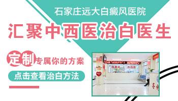 邯郸的哪个医院可以治好白癜风
