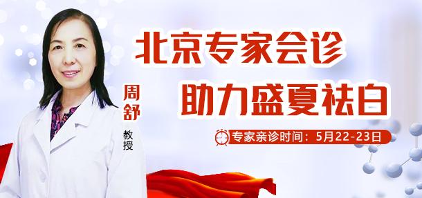 好消息!5月22-23日,特邀白癜风专家——周舒教授来院会诊!会诊名额开放预约中!