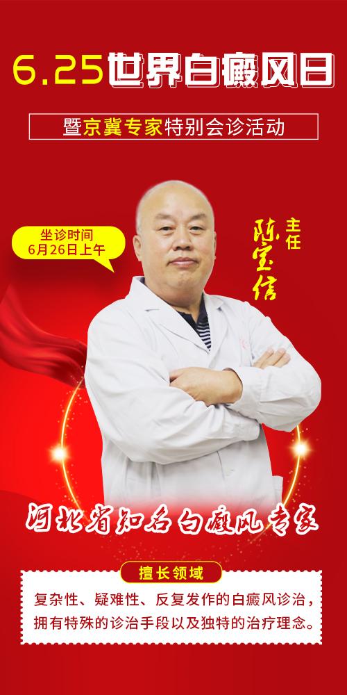 6·25白癜风日暨暑期特邀京冀专家来院会诊