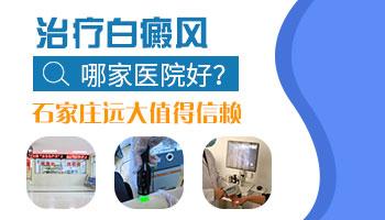 治疗白癜风第一的医院