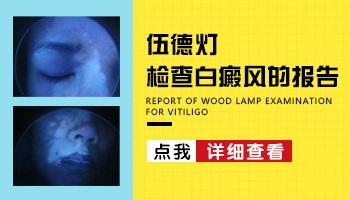 白斑有一个月了照WOOD灯能确认吗