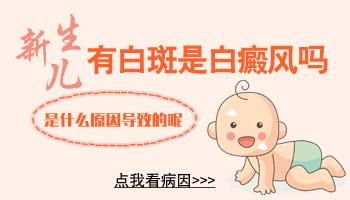 新生儿额头皮肤有两块很白怎么回事