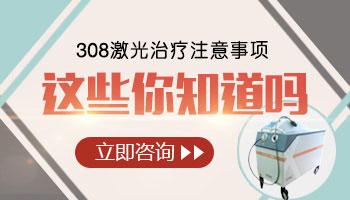 美国308准分子治疗白癜风一个斑多少钱