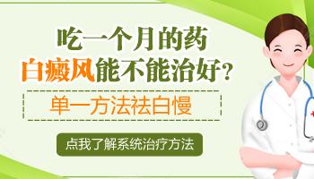 治疗白癜风有没有特效药,特效药好用吗