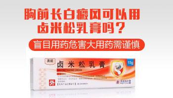 如何治疗白癜风,治疗白癜风的药物有哪些