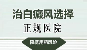 石家庄远大医生在线询问白癜风