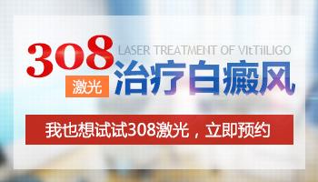 白斑照308激光出黑色素 白斑多久可以停止光疗