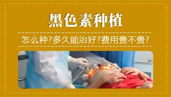 白癜风植皮腹部图片 植皮治疗白斑成功率高吗