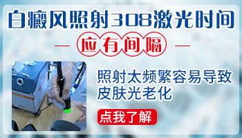 308nm准分子激光治疗白癜风的优势