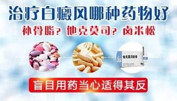 卤米松乳膏停用会加重白癜风的病情吗