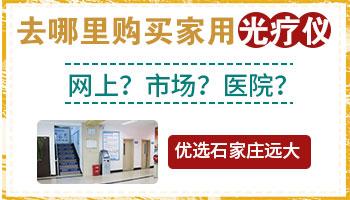 家用白癜风光疗仪剂量大有副作用吗