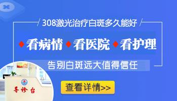 308准分子激光治疗仪的价格