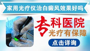 治疗白癜风的308小型光疗仪器多少钱