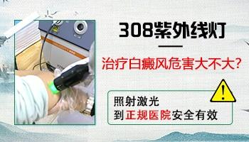 白斑照射308紫外线光疗仪需要抹外用药吗