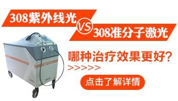 308白癜风照射仪器和紫外线灯区别
