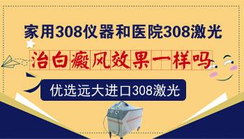 308准分子紫外光治疗仪网上卖的和医院的有区别吗