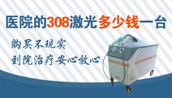 远大白癜风医院的308机器多少钱