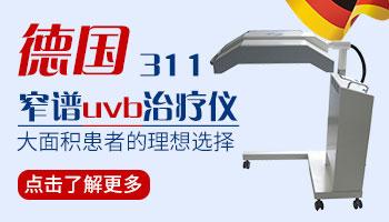 uvb灯照白癜风皮肤好转的过程