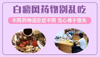日本小紫膏治疗白癜风真的好吗