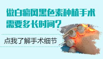 白癜风植皮手术多长时间