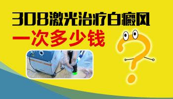 邢台白癜风医院做一次308激光多少钱