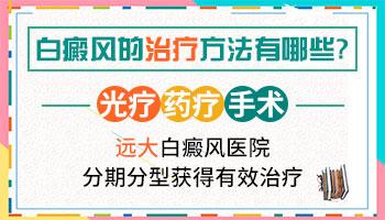 邯郸白癜风医院治疗方法有哪些