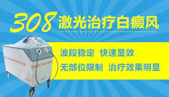 医院治白癜风的激光仪器多少钱