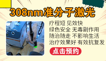 308光疗仪多少钱一台 家用光疗机照白癜风效果图