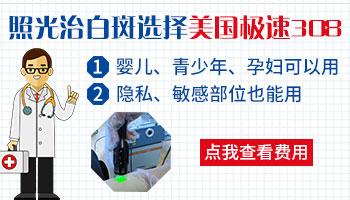 美国308准分子激光治疗仪多少钱