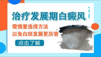 白癜风发展期可以吃白蚀丸