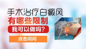 白癜风植皮手术有年龄限制吗