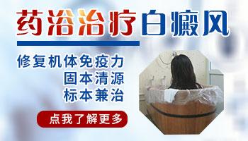 中医药浴能治疗白癜风吗