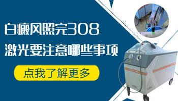 308激光照白斑恢复过程图解