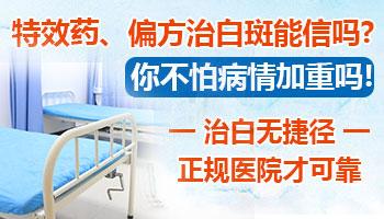 治疗白癜风外国有特效药吗